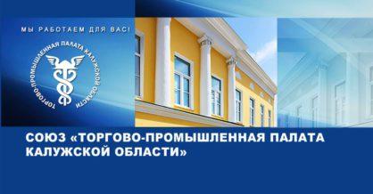 Екатерина Шукалова - спикер на конференции в Калуге!